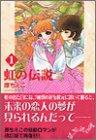 虹の伝説 1 (講談社漫画文庫 は 3-4)
