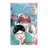 機動警察パトレイバー 18 (少年サンデーコミックス)