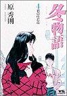 冬物語 (4) (ヤングサンデーコミックス)