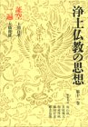 浄土仏教の思想 (第11巻) 証空・一遍