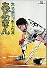 あぶさん: みぞれ酒 (29) (ビッグコミックス)