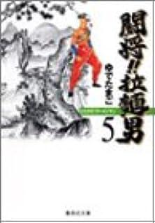 闘将!! 拉麺男 5 (集英社文庫(コミック版))