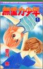無重力少年 1 (りぼんマスコットコミックス)