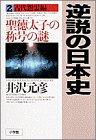 逆説の日本史2 古代怨霊編: 聖徳太子の称号の謎