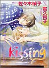 Kissing (キャラコミックス)