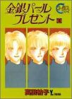 金銀パールプレゼント (2) (ヤングユーコミックス―コーラスシリーズ)の詳細を見る