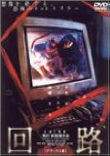 回路 デラックス版 [DVD]
