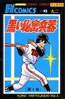 黒い秘密兵器 第4巻―大長編野球コミックス (サンデー・コミックス)の詳細を見る