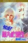 好派!蘭丸応援団 12 (プリンセスコミックス)