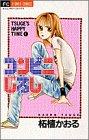 コンビニじるし: TSUGE'S HAPPY TIME  1 (フラワーコミックス TSUGE'S HAPPY TIME)