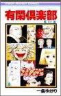 有閑倶楽部 12 (りぼんマスコットコミックス)