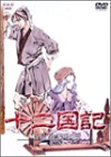 十二国記 風の万里 黎明の空 第3巻 [DVD]
