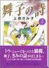 舞子の詩 (4) (講談社漫画文庫)