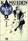 カムイ伝 (4) (小学館文庫)の詳細を見る