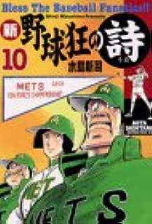 新野球狂の詩 (10) (モーニングKC (912))
