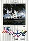 風の大地: 影 (6) (ビッグコミックス)