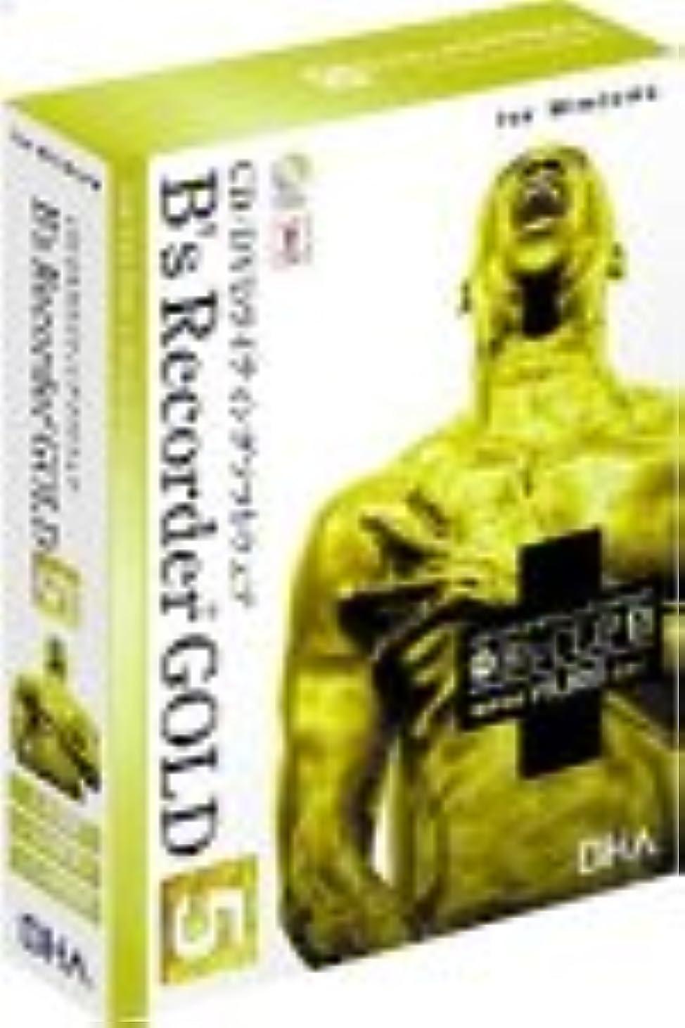 無条件不快バルクB's Recorder GOLD 5 5ライセンスパック