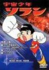 宇宙少年ソラン Vol.17[DVD]