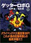 ゲッターロボG (2) (Action comics―ゲッターロボ・サーガ)