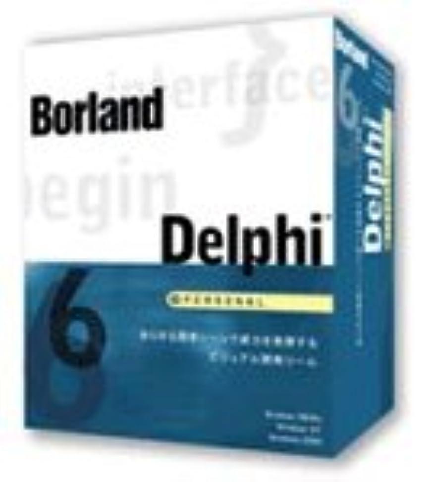 ペン練習サークルBorland Delphi 6 Personal