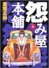 怨み屋本舗 6 (ヤングジャンプコミックス)の詳細を見る