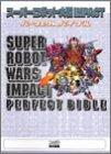 スーパーロボット大戦IMPACTパーフェクトバイブル
