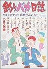 釣りバカ日誌: キスの巻 (6) (ビッグコミックス)