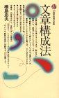 文章構成法 (講談社現代新書)の詳細を見る