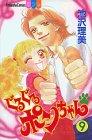 ぐるぐるポンちゃん (9) (講談社コミックスフレンドB (1213巻))