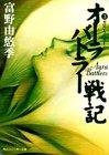 オーラバトラー戦記〈3〉ガロウ・ラン・サイン (角川スニーカー文庫)の詳細を見る