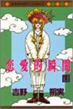 恋愛的瞬間 (1) (マーガレットコミックス)