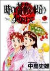 時には薔薇の似合う少女のように 9 とまどい (ヤングジャンプコミックス)
