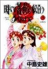 時には薔薇の似合う少女のように 9 とまどい (ヤングジャンプコミックス)の詳細を見る