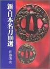 新・日本名刀100選 (新100選シリーズ)