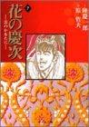 花の慶次―雲のかなたに― 7 (集英社文庫(コミック版))