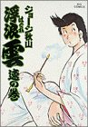 浮浪雲: 速の巻 (17) (ビッグコミックス) - ジョージ秋山