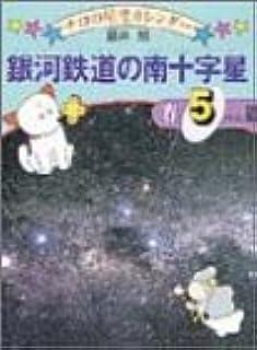 銀河鉄道の南十字星―春・5月の星 (チロの星空カレンダー)