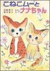 こねこムーとナナちゃん (ポプラ社の新・小さな童話―江崎雪子のこねこムーシリーズ)