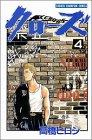 クローズ 4 (少年チャンピオン・コミックス)