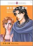 狼を愛した姫君 (ハーレクインコミックスカラー)の詳細を見る