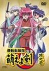 機動新撰組 萌えよ剣 其之壱(通常版)[DVD]
