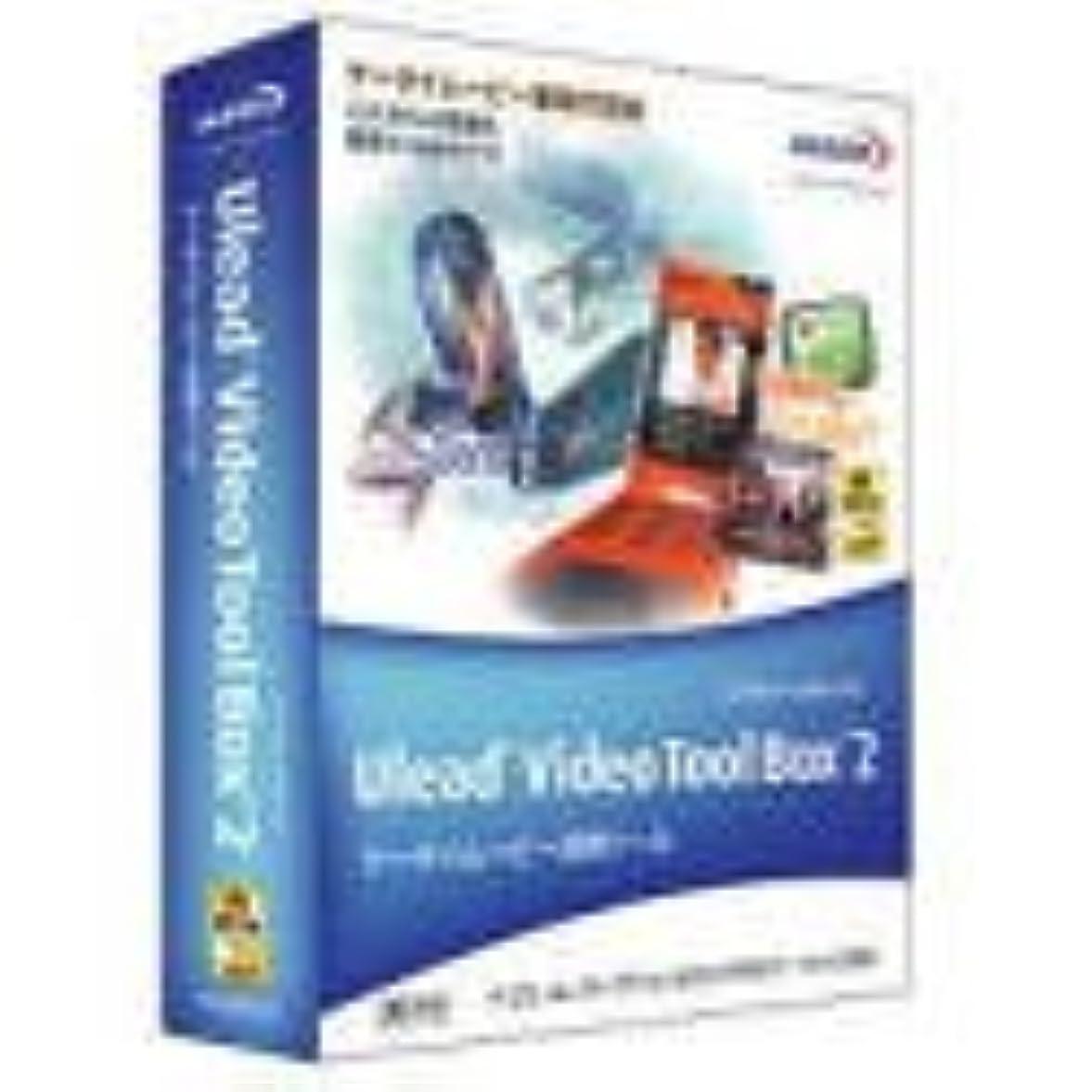 特権的何か祭司Ulead Video ToolBox 2.0 通常版