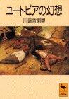 ユートピアの幻想 (講談社学術文庫)