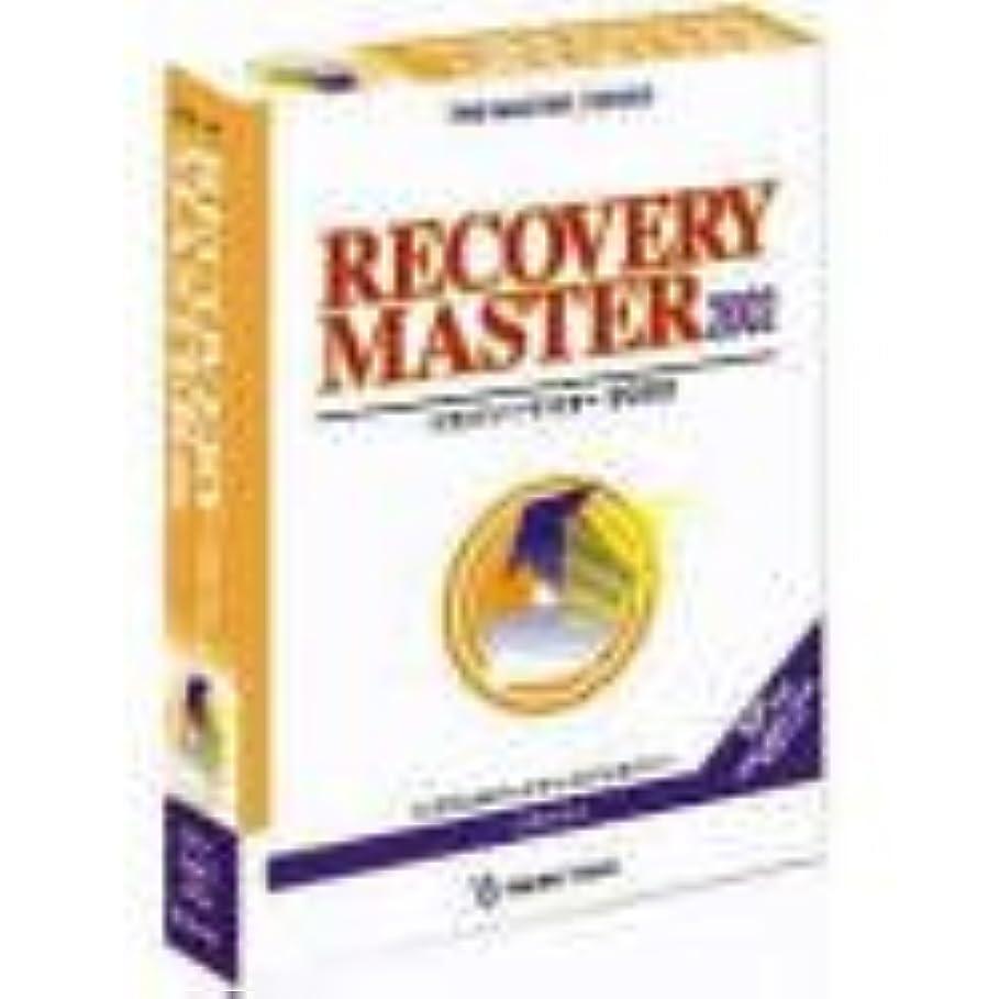 減少マリナーパリティRecovery Master 2002