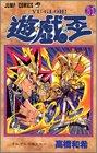遊☆戯☆王 31 (ジャンプコミックス)