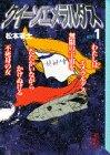 クイーンエメラルダス(1) (講談社漫画文庫)