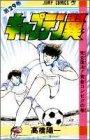 キャプテン翼 29 (ジャンプコミックス)