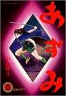 あずみ: 剣を持て!! (12) (ビッグコミックス)