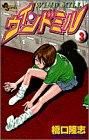 ウィンドミル (3) (少年サンデーコミックス)の詳細を見る