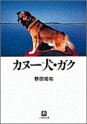 カヌー犬・ガク (小学館文庫)